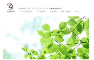 azusa shiota jewelry & Accesory http://www.azusa-shiota.com 塩田 あづさ(CAD・アントレプレナー) 個性を引き立てるデザインジュエリーazusa shiota