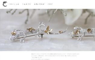 ふじじゅえりぃ http://www.fuji-jewelry.com/ 佐藤 はるな(ジュエリー総合ビジネス) 和風モチーフからシンプルなデザインまでお客様の好みに合わせて作るジュエリー