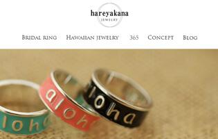 hareyakana http://www.hareyakana.com/ 加藤木(CAD・ハワイアン・アントレ) 365日、いつも晴れやかな気持ちで過ごせますように。hareyakana jewelry