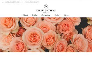 KIRYU NATSUMI http://www.kiryu-natsumi.com/ 桐生 奈津美(CAD+アントレプレナー) ふとした瞬間に幸せな気持ちにさせてくれるジュエリー。KIRYU NATSUMI