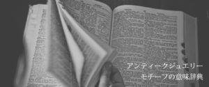 アンティークジュエリーモチーフの意味辞典