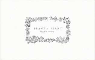 PLANT / PLANT http://plant-plant.jp/ 浅岡 小絵(彫金) しょくぶつとこうじょう。2つの言葉が隠されたブランド。独特のアートな世界が広がる。