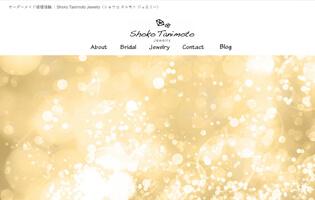 Shoko Tanimoto http://www.shoko-tanimoto.com/ 谷元 章子(彫金・WAX・アントレプレナー) 何気ない日常に輝きをプラスしてくれるジュエリーShoko Tanimoto