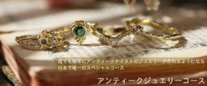 誰でも簡単にアンティークテイストのジュエリーが作れるようになる日本で唯一のスペシャルコース アンティークジュエリーコース