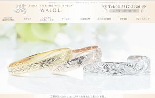Waioli http://www.waioli.co.jp/ 橋爪 隆広 (ハワイアン・CAD・アントレ) オーダージュエリーを中心としたハワイアンジュエリーブランド「Waioli」。