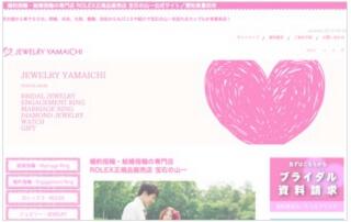 宝石の山一 http://www.j-yamaichi.com 山内 美奈子(CAD・アントレプレナー) 愛知県豊田市に店を構え、エンゲージ、マリッジのオーダージュエリーやロレックスの正規販売店