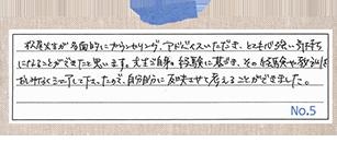 松尾先生が多面的にカウンセリング、アドバイスいただき、とても心強い気持ちになることができたと思います。先生ご自身の経験に基づき、その経験や教訓をおしみなくシェアして下さったので、自分自身に反映させて考えることができました。