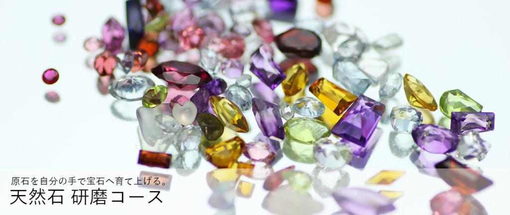 原石を自分の手で宝石へ育て上げる 天然石研磨コース