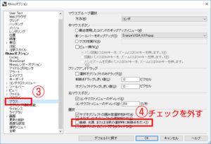 左側のツリーの中から「③マウス」をクリックしてください。 すると右側のウィンドウ内が「マウス」に関する設定内容になりますので、 表示されている「選択」に関する項目のうち、 「④曲線、光源、または注釈の選択時に制御点をオン」のチェックを外してみてください。