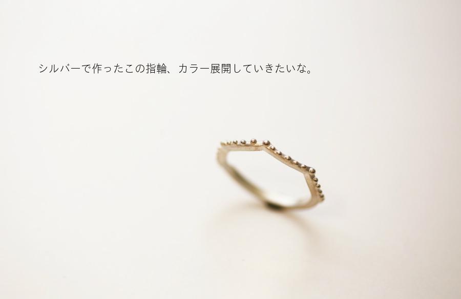 シルバーで作ったこの指輪、カラー展開していきたいな