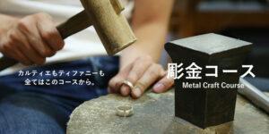 彫金教室コース紹介