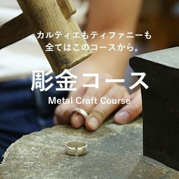 彫金教室紹介写真 スマホ用