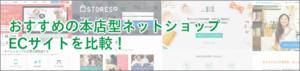 おすすめの本店型ネットショップ・ECサイトを比較!