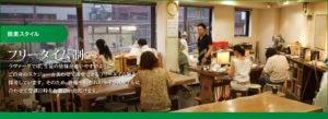 授業スタイル フリータイム制 ラヴァーグでは生徒の皆様が通いやすいようにご自身のスケジュールに合わせて通学できるフリータイム制を採用しています。そのため、皆様それぞれのライフスタイルに合わせて受講日時をお選びいただけます。