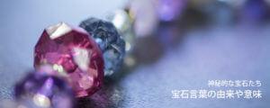 神秘的な宝石たち 宝石言葉の由来や意味