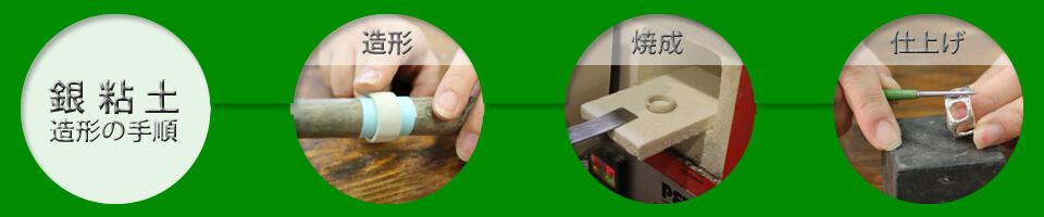 銀粘土造形の手順 造形→焼成→仕上げ