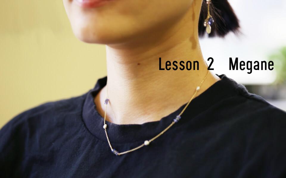 Lesson2 Megane