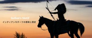 インディアンジュエリーのモチーフの意味と歴史