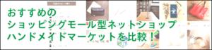 おすすめのショッピングモール型ネットショップ・ハンドメイドマーケットを比較!