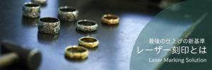 最後の仕上げの新基準 レーザー刻印とは Laser Marking Solution