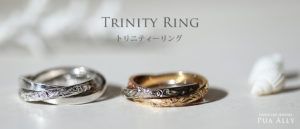 TRINITY RING トリニティーリング HAWAIIAN JEWELRY PUA ALLY