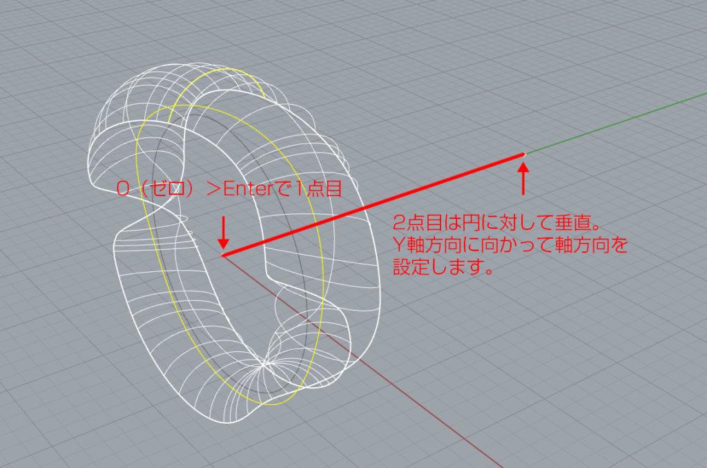 「0(ゼロ)」>Enterで中心を指定します。 「方向の2点目」を聞かれたら、円に対して垂直、Y軸方向に向かって軸方向を設定します。