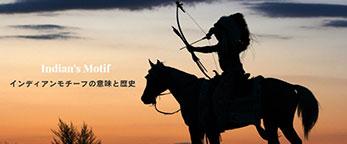 インディアンジュエリーモチーフの意味と歴史