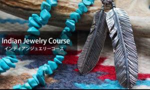 インディアンジュエリーコース Indian Jewelry Course