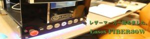 レーザーマーカー始めました。レーザーマーカー/シーフォースLasoXFIBER30W