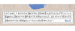 (ロゴ・名刺)自分1人では偏りがちま文字の配置や大きさなどのデザインについて客観的な意見をたくさん聞く事ができ大変助かりました。またダメもとで提出した手書きのロゴマークも理想通りにデータ化して頂き感動しました。