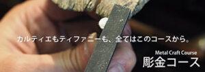 彫金コース