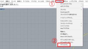 Rhino画面で一番上にある「ツールバー」から「①ツール」をクリックし、 出てきたプルダウンの一番下にある「②オプション」を選択してください。