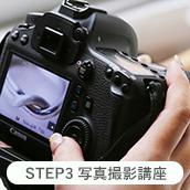 写真撮影講座