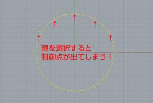 Rhino6ではわざわざ制御点の表示コマンドを使わなくても、線を選択しただけで制御点が出てくるようになりました