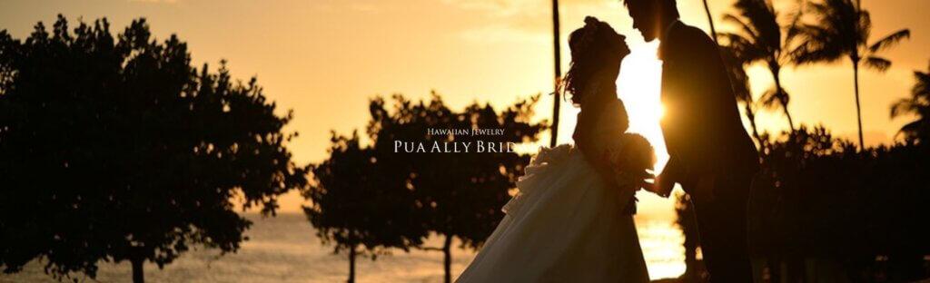 Pua ally(プアアリ)