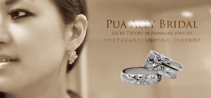 商品のイメージ写真 PUAALLY BRIDAL ハワイアンジュエリーに秘められた、7つの幸福物語