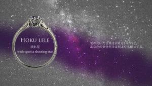 商品のイメージ写真 HOKU LELE 流れ星