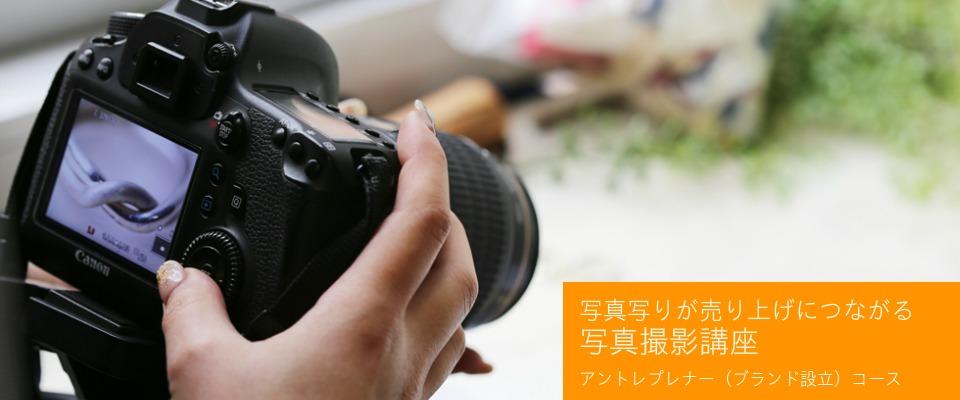 写真写りが売上につながる写真講座 アントレプレナー(ブランド設立)コース