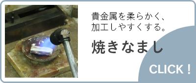 貴金属を柔らかく、加工しやすくする。焼きなまし
