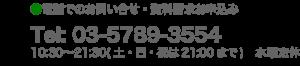 電話でのお問い合せ・資料請求お申込み Tel:03-5789-3554 10:30-21:30(土・日・祝は21:00まで)水曜定休