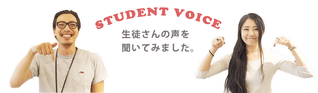 STUDENT VOICE 生徒さんの声を聞いてみました