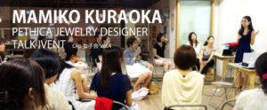 MAKIKO KURAOKA PETHICA JEWELRY DESIGNER TALK EVENT clip女子会Vol.4