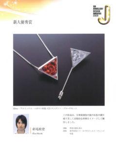 awards2009.pdf_page_34-2