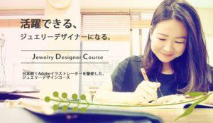 活躍できるジュエリーデザイナーになる。日本初!Adobeイラストレーターを駆使したジュエリーデザインコース