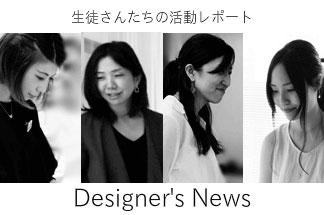 生徒さんたちの活動レポート Designer's News