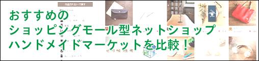 おすすめのネットショップ「ECサイト」を比較!