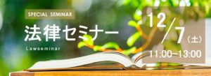 SPECIAL SEMINAR 法律セミナー 12/7(土)11:00-13:00