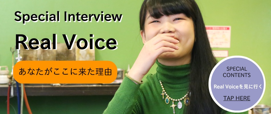 Special Interview Real Voice あなたがここに来た理由
