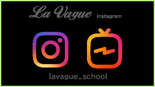ラヴァーグインスタグラム lavague_school
