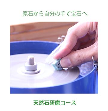 原石から自分の手で宝石へ 天然石研磨コース
